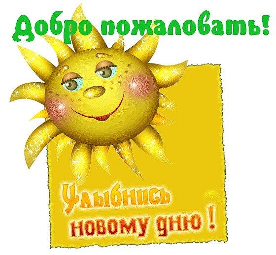 http://gbdou-41.ucoz.ru/dobro_pozhalovat.jpg